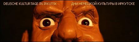 Deutsche Kulturtage in Irkutsk, 2006